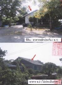 บ้านเดี่ยวหลุดจำนอง ธ.ธนาคารอาคารสงเคราะห์ โคกสำโรง โคกสำโรง ลพบุรี